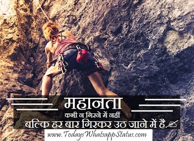 100 Motivational Quotes in Hindi | Motivational Quotes