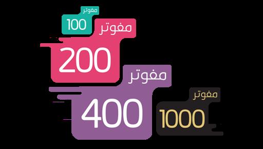 شرح الإشتراك في باقة المفوتر 1000 من stc الإتصالات السعودية 2019
