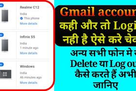 किसी और के फोन में से अपना Gmail account कैसे लॉगआउट करें | How to log out my gmail account from other phones?
