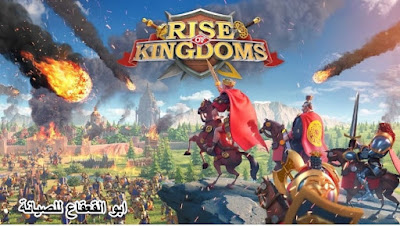 تحميل لعبة rise of kingdom 2019 للاندوريد
