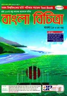 জয়কলি বাংলা বিচিত্রা (১ম পত্র) বিশ্ববিদ্যালয় ভর্তি গাইড JoyKoli Bangla Bichitra BCS & University Admission Book pdf