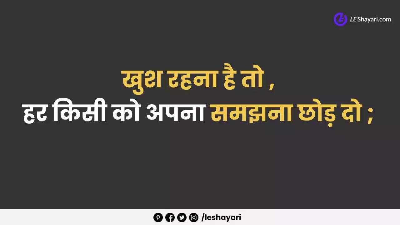 Shayari ki Dayari , Shayri ki Dayri