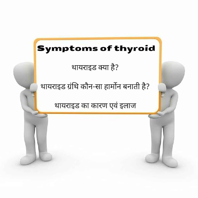 Symptoms of thyroid in Hindi