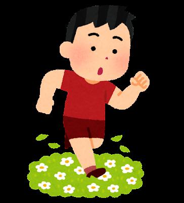 花を踏む子供のイラスト