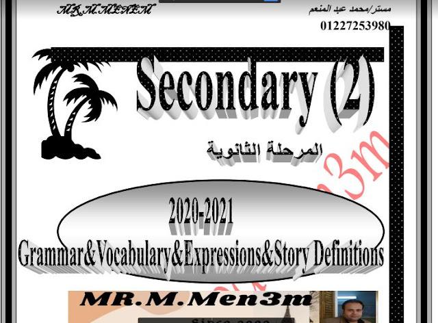 تحميل أقوى مذكرة لغة انجليزية للصف الثانى الثانوى الترم الاول 2021