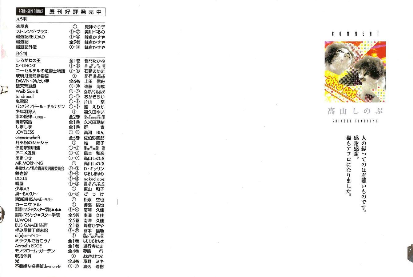 아마츠키 7권-전의 1번째 이미지, 표시되지않는다면 오류제보부탁드려요!