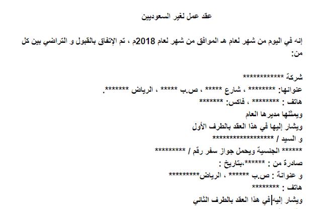 نموذج عقد عمل لغير السعوديين