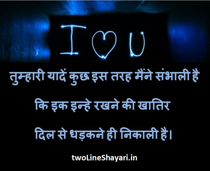 missing shayari images, missing shayari with images