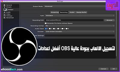 أفضل اعدادات OBS لتسجيل الالعاب بجودة عالية