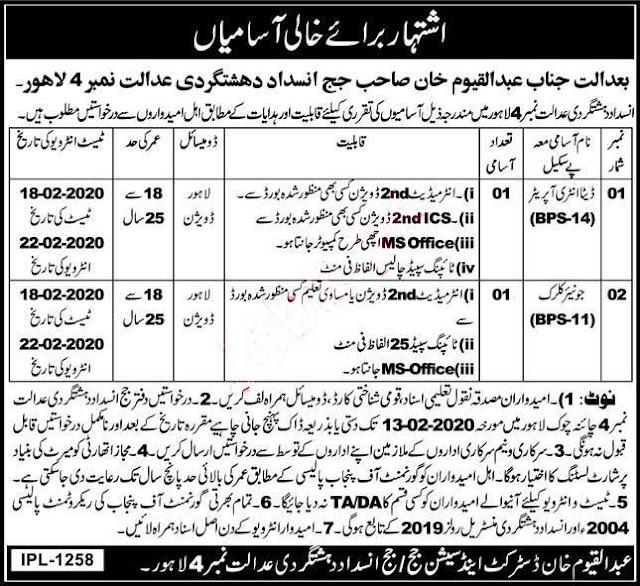 Anti Terrorism Court Lahore jobs 2020