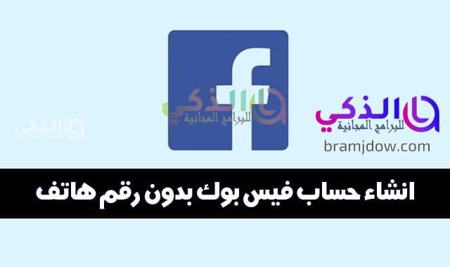 انشاء حسابات فيسبوك متعددة