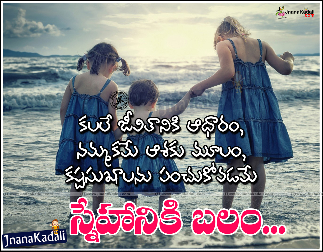 Friendship Images With Messages In Telugu Friendship Telugu Quotes