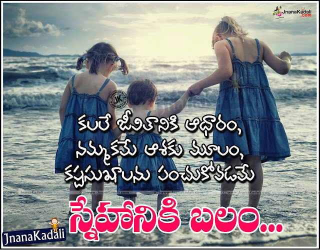 True Friendship Quotations in Telugu Language,Best Telugu friendship quotes with nice wallpapers and beautiful images,Get Friendship Images With Quotes In Telugu,cheating friendship telugu quotes and sayings with images,Awesome Telugu Friendship Quotes and Messages Online,Best Friendship Quotes in Telugu,best friendship day quotes in telugu,friendship day pictures in telugu,Good Friend is Like a Library Quotations in Telugu,