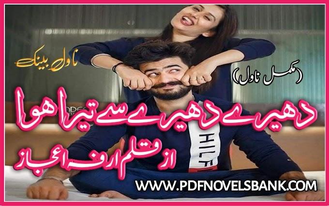 Dheere Dheere Se Tera Howa by Arfa Ejaz Novel Complete Pdf Download