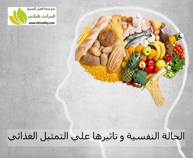 الحالة النفسية و تاثيرها علي التمثيل الغذائي