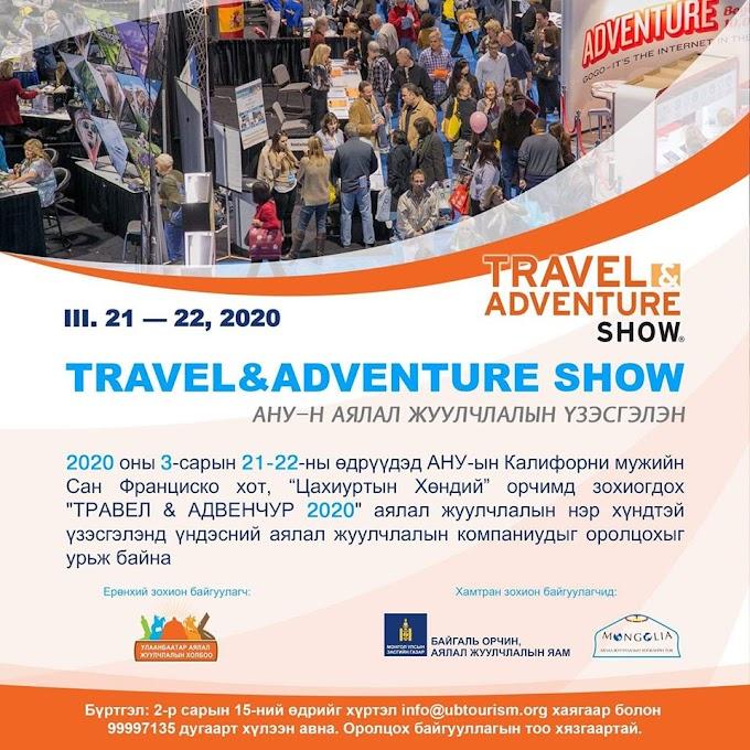 Travel & Adventure show АНУ-н аялал жуулчлалын үзэсгэлэн