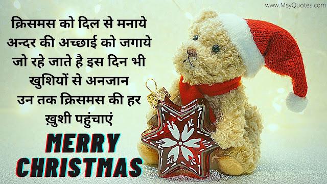 Merry Christmas Day Shayari Image Photo