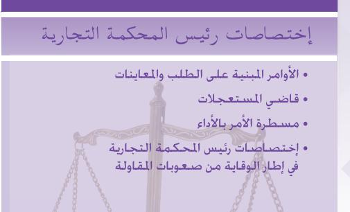 اختصاصات رئيس المحكمة التجارية
