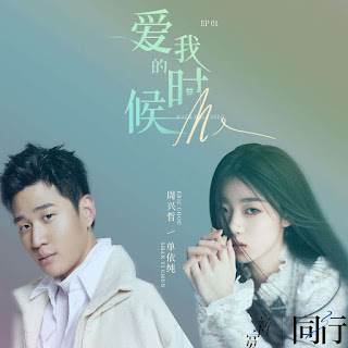 ERIC CHOU & SHAN YI CHUN AI WO DE SHI HOU (爱我的时候)