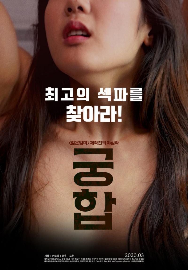 Compatibility 2020 Full Korea 18+ Adult Movie Online Free