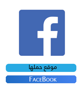 تحميل تطبيق فيس بوك Download Facebook 2020 للكمبيوتر والاندرويد والايفون