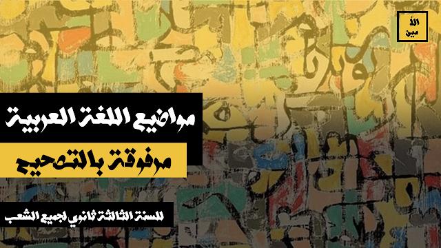 مواضيع اللغة العربية مرفوقة بالتصحيح للسنة الثالثة ثانوي لجميع الشعب