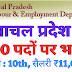 हिमाचल प्रदेश में 800 पदों पर भर्ती