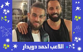 حصاد بوعدك , اللاعب احمد دويدار جنش اقرب الناس علي قلبي 2021