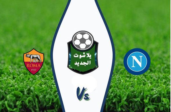 نتيجة مباراة نابولي وروما اليوم الأحد 5 يوليو 2020 الدوري الإيطالي