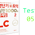 Listening Short Term New TOEIC Practice Volume 2 - Test 05