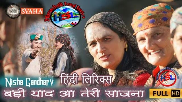 badi-yaad-aao-teri-saajna-lyrics-nisha-gandharv