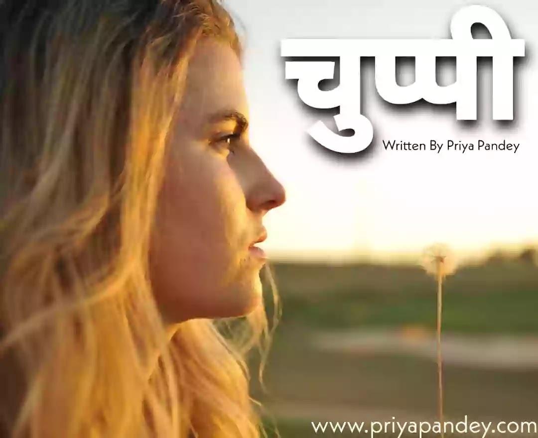 Best Hindi Quotes 2021 | Written By Priya Pandey Hindi Poem, Poetry, Quotes, कविता, Written by Priya Pandey Author and Hindi Content Writer. हिंदी कहानियां, हिंदी कविताएं, विचार, लेख