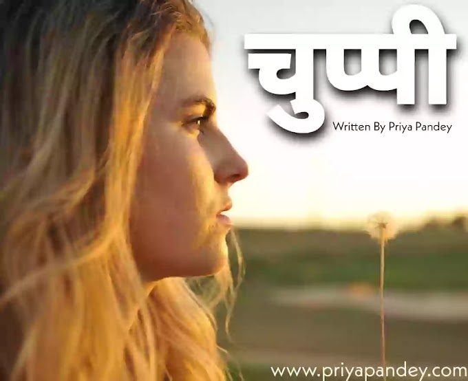 Best Hindi Quotes 2021 | Written By Priya Pandey