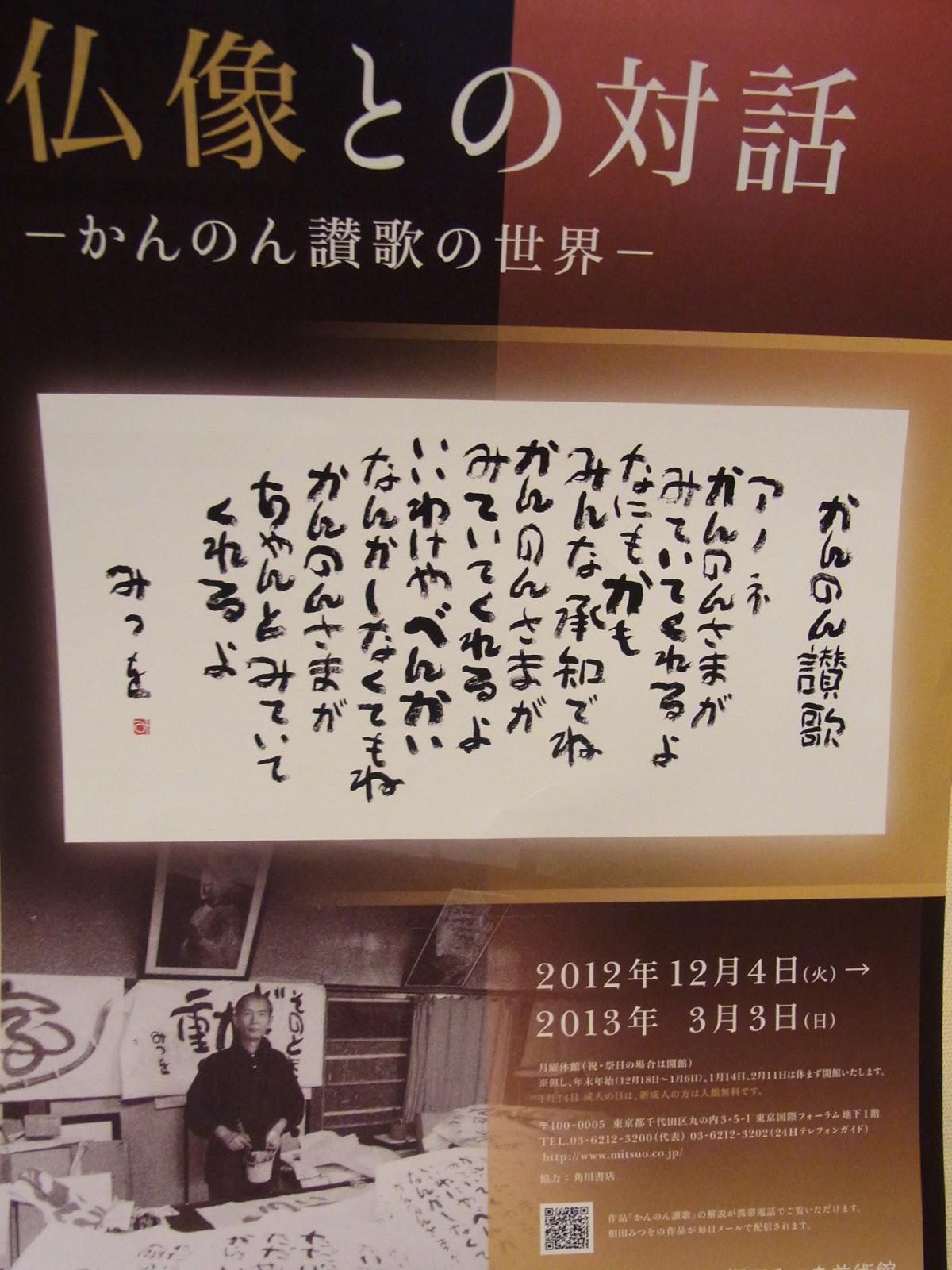 美術の感想文を書いてみるっつ 素直な人なのね 相田みつをと