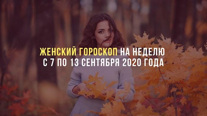 Женский гороскоп на неделю с 7 по 13 сентября 2020 года