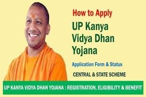[PDF Form] उत्तर प्रदेश कन्या विद्या धन योजना ऑनलाइन आवेदन