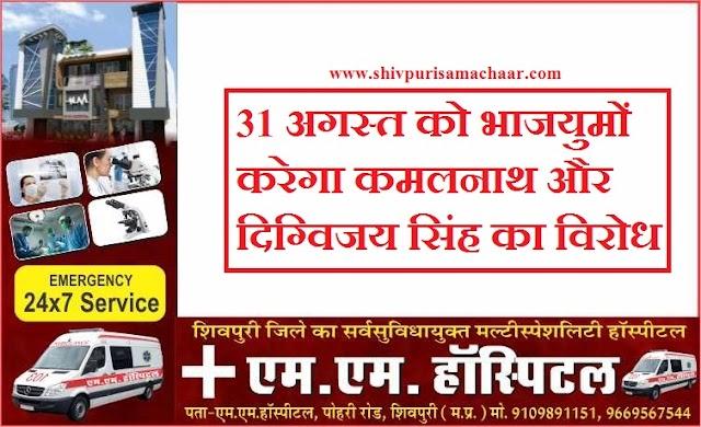 31 अगस्त को भाजयुमों करेगा कमलनाथ और दिग्विजय सिंह का विरोध / SHIVPURI NEWS