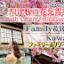 【Ryokan Meguri】New channel! Please check it out!