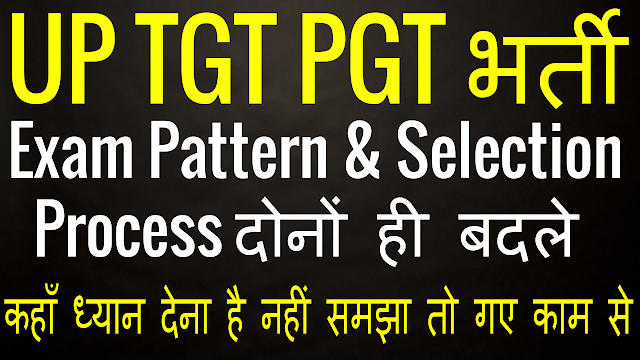 UP TGT PGT Recruitment 2021 | Eligibility | Exam Pattern | Selection Process