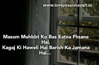 Barish shayari sad