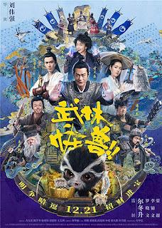 Kung Fu Monster (Wu Lin Guai Shou)