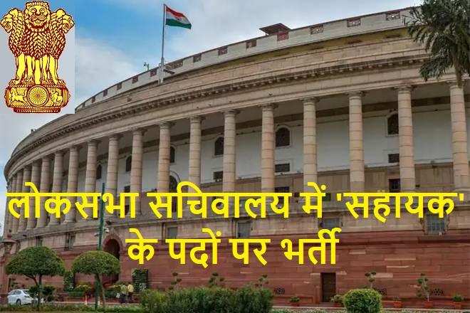 Lok Sabha jobs 2020