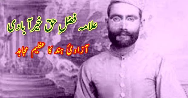allama-fazl-e-haq-khairabadi-indian-freedom-fighter