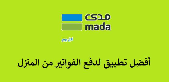 تحميل تطبيق مدى باي mada pay اخر اصدار برابط مباشر للاندرويد