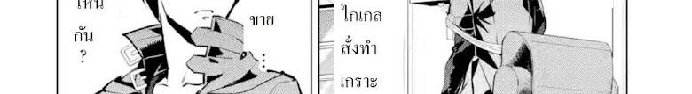 Tensei Kenja no Isekai Life - หน้า 92