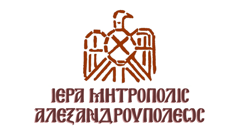 Ομιλία Δημητρίου Σουλακάκη στο Πνευματικό Κέντρο της Μητρόπολης Αλεξανδρούπολης