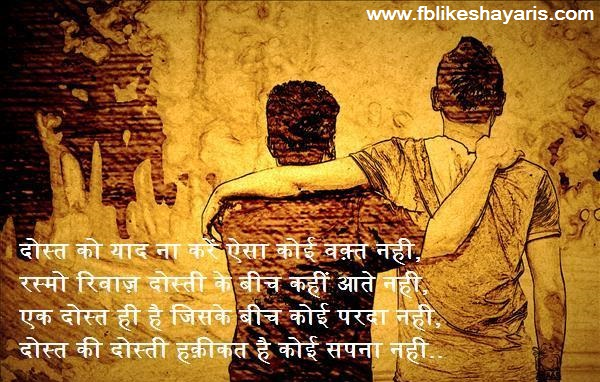 Dost Ko Yaad Na Kare Aesha Koi Waqt Nahi - Happy Friendship Day Shayari in Hindi 2017