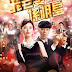 My Wife Is A Superstar HDRip Full Movie Tonton