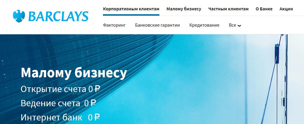 НАО банк Барклайс bsbnk.online - отзывы, это лохотрон!