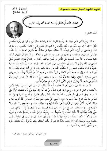 مادة اللغة العربية بكالوريا